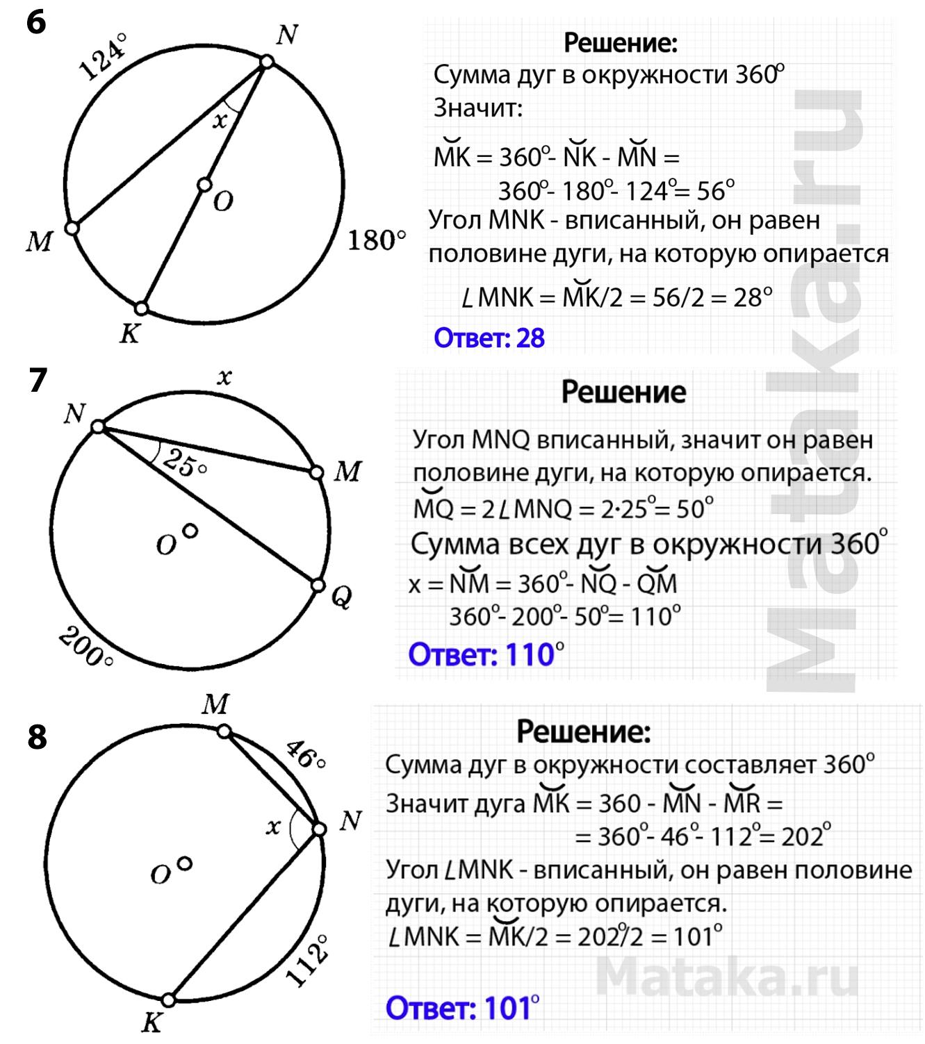 Задача 7 Балаян 8 класс Таблица 21. Mataka.ru