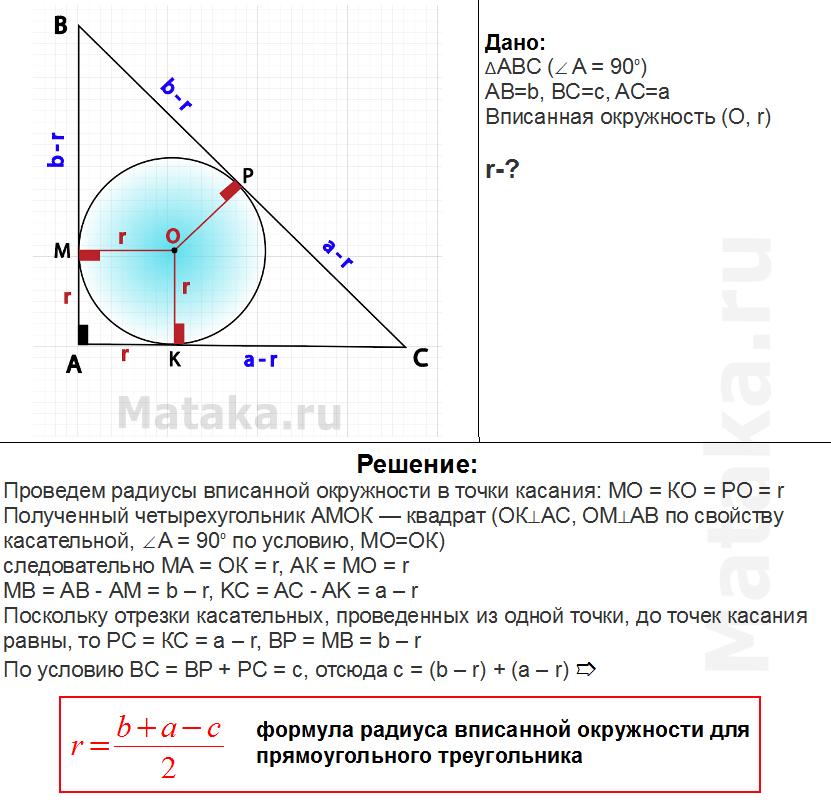 Радиус окружности, вписанной в прямоугольный треугольник