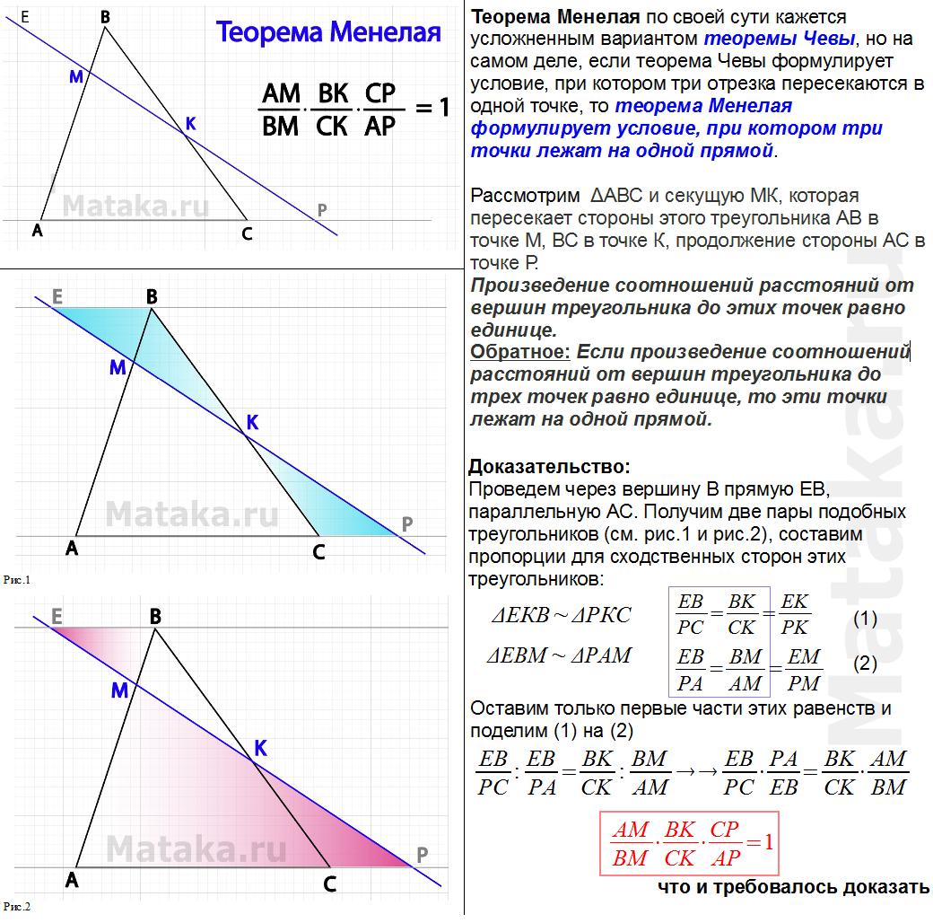 Задача на теорему Менелая