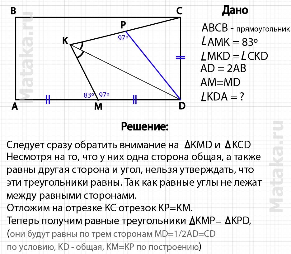 Задача с прямоугольником и углами